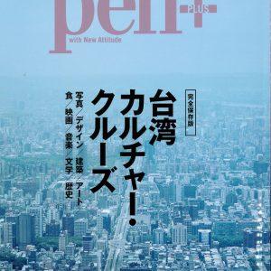 201510日本pen+
