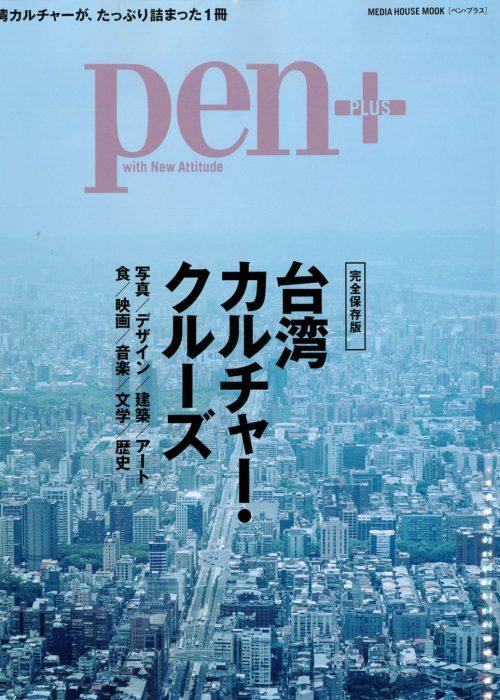 2015 日本pen+